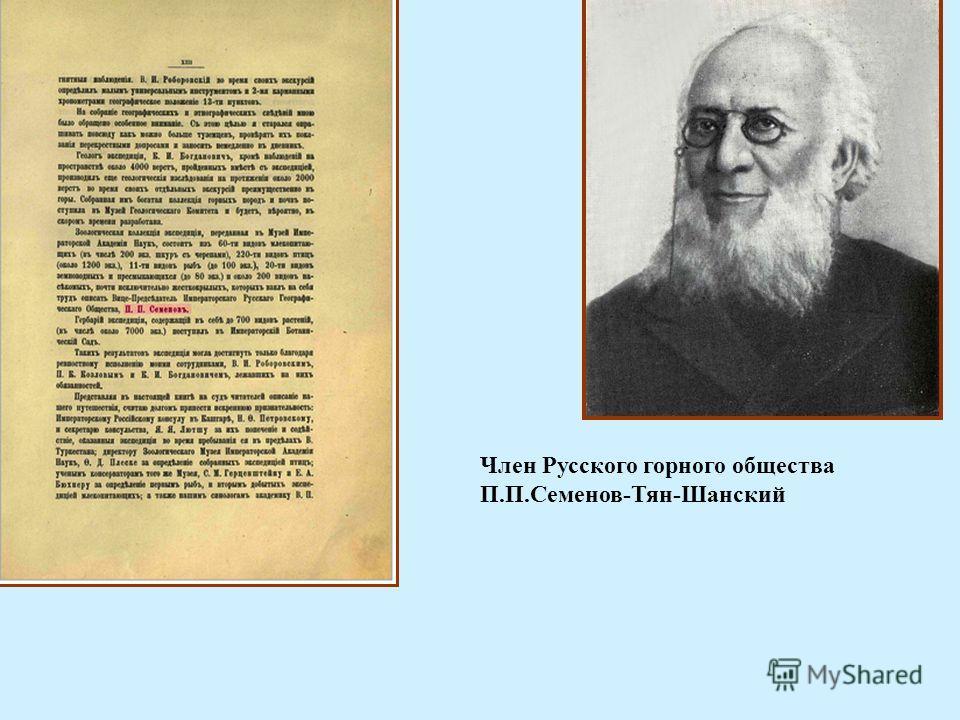 Член Русского горного общества П.П.Семенов-Тян-Шанский