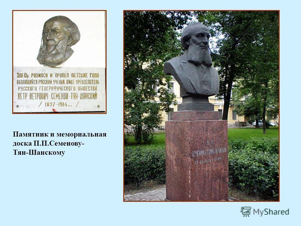 Памятник и мемориальная доска П.П.Семенову- Тян-Шанскому