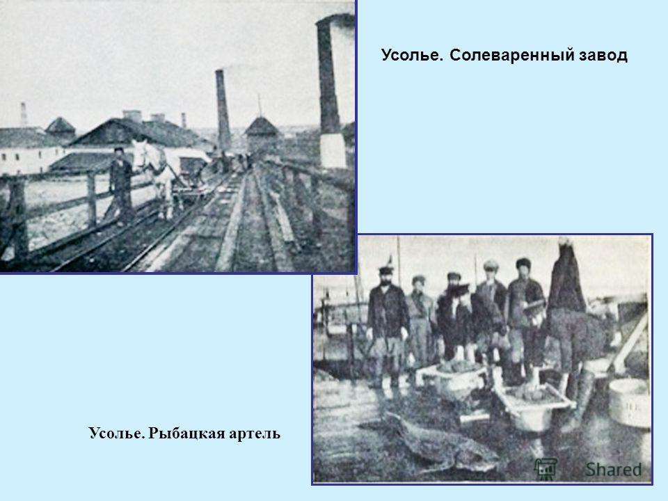 Усолье. Солеваренный завод Усолье. Рыбацкая артель