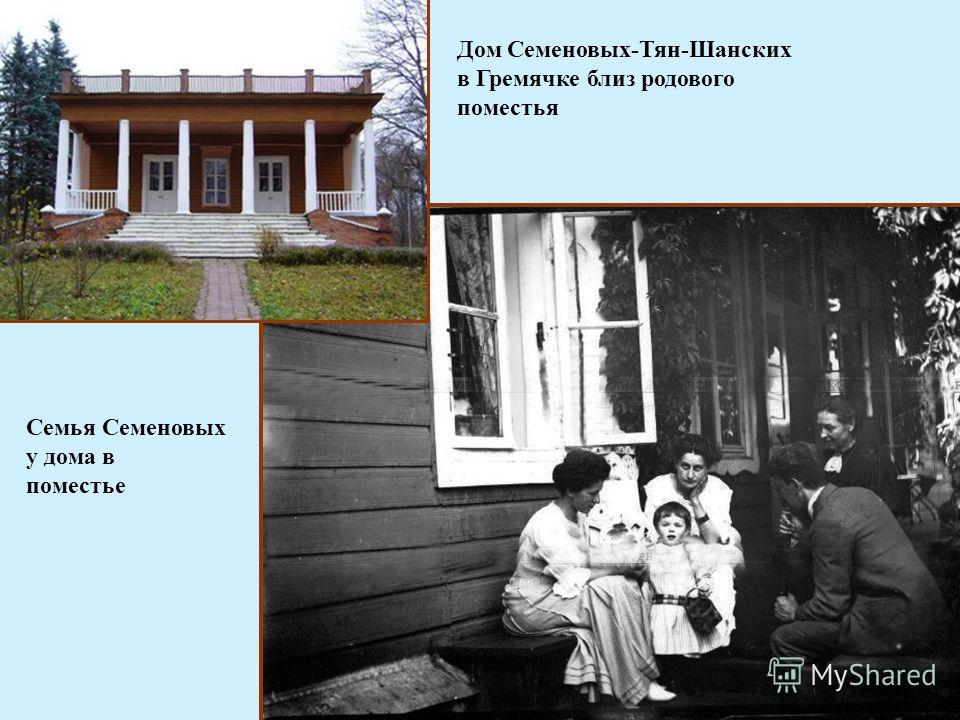 Дом Семеновых-Тян-Шанских в Гремячке близ родового поместья Семья Семеновых у дома в поместье