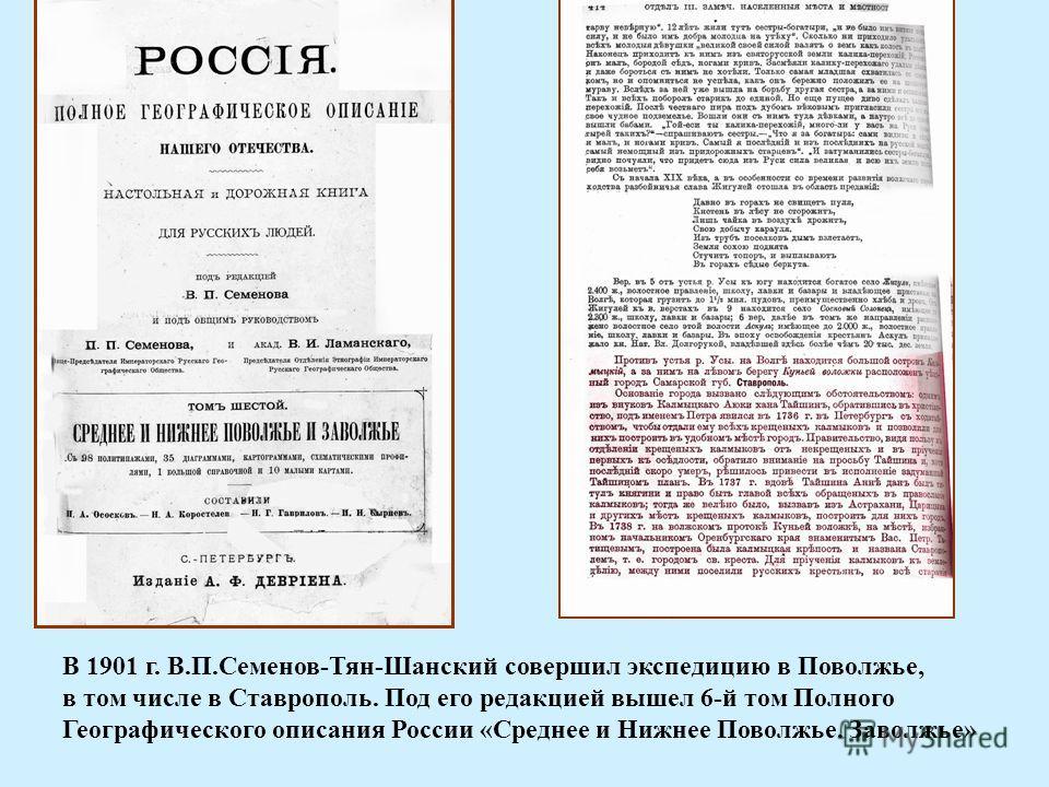 В 1901 г. В.П.Семенов-Тян-Шанский совершил экспедицию в Поволжье, в том числе в Ставрополь. Под его редакцией вышел 6-й том Полного Географического описания России «Среднее и Нижнее Поволжье. Заволжье»
