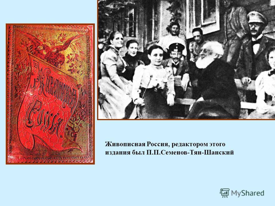 Живописная Россия, редактором этого издания был П.П.Семенов-Тян-Шанский