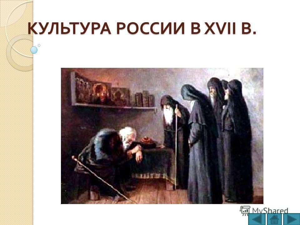 КУЛЬТУРА РОССИИ В XVII В.