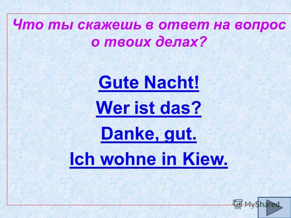 Какое из этих слов по смыслу лишнее? meine Mutti meine Schwester meine Tante Tschüß!