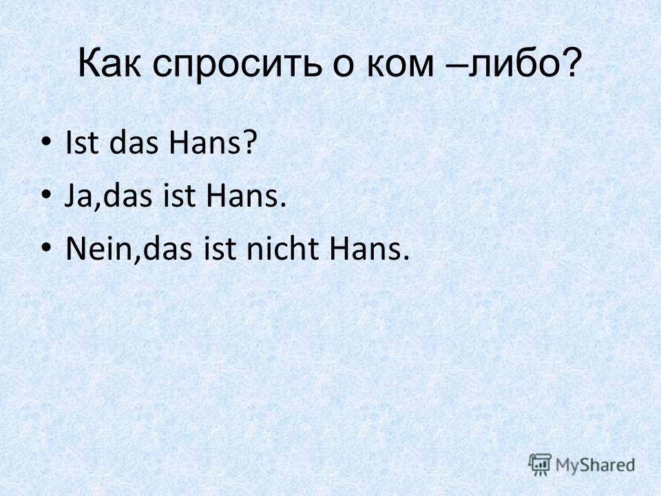 Как будет по-немецки «нет»? ja wer nein wie