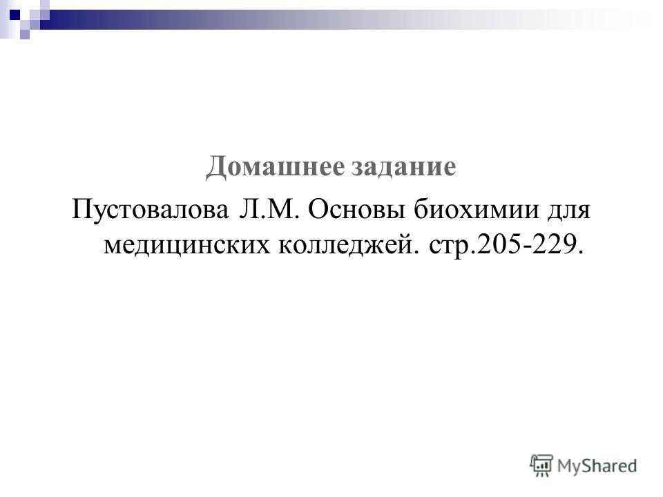 Домашнее задание Пустовалова Л.М. Основы биохимии для медицинских колледжей. стр.205-229.
