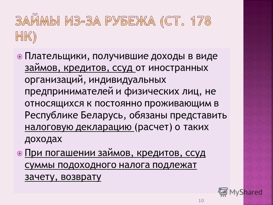 Плательщики, получившие доходы в виде займов, кредитов, ссуд от иностранных организаций, индивидуальных предпринимателей и физических лиц, не относящихся к постоянно проживающим в Республике Беларусь, обязаны представить налоговую декларацию (расчет)