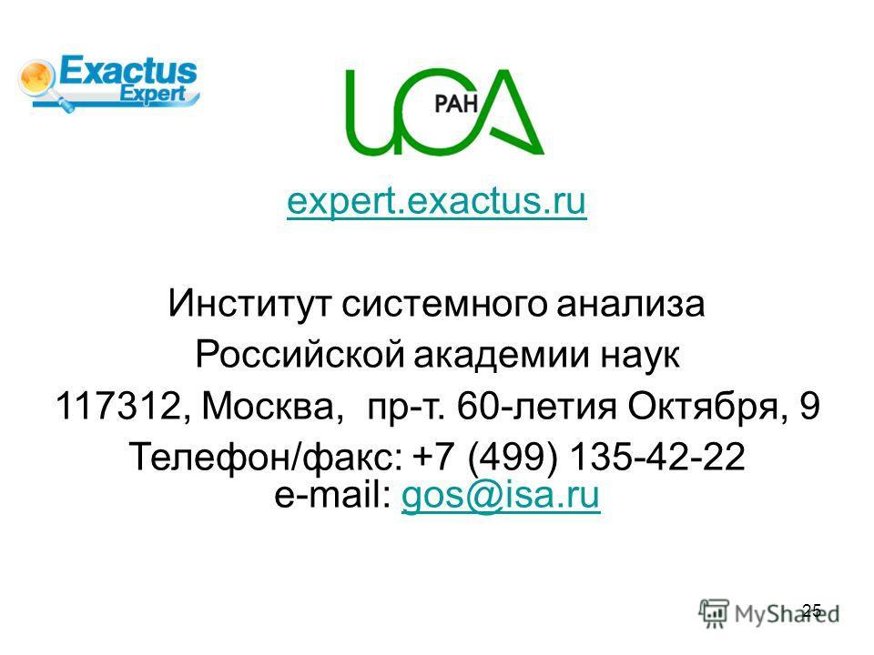 25 expert.exactus.ru Институт системного анализа Российской академии наук 117312, Москва, пр-т. 60-летия Октября, 9 Телефон/факс: +7 (499) 135-42-22 e-mail: gos@isa.rugos@isa.ru