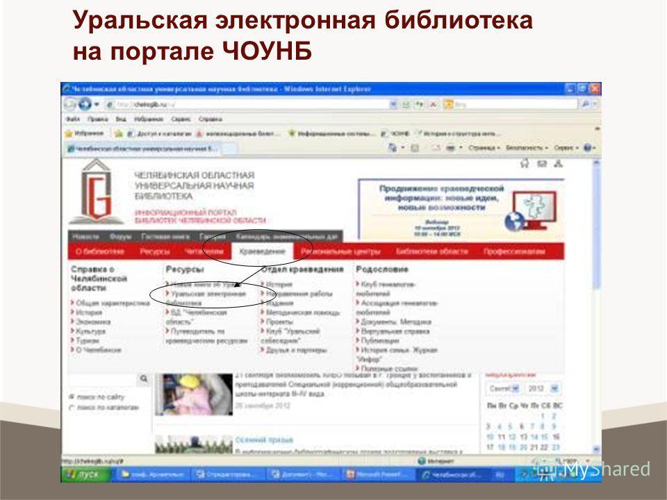 Уральская электронная библиотека на портале ЧОУНБ