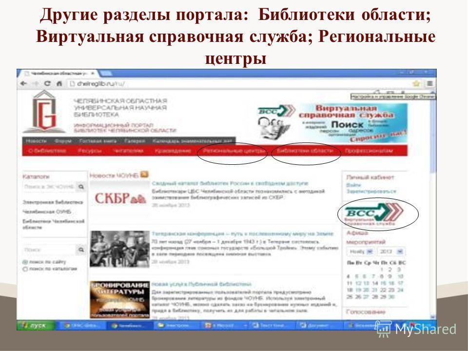 Другие разделы портала: Библиотеки области; Виртуальная справочная служба; Региональные центры