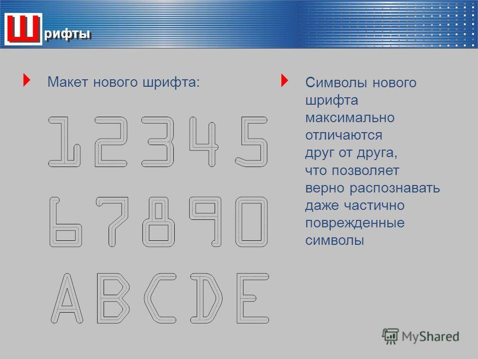 Макет нового шрифта: Символы нового шрифта максимально отличаются друг от друга, что позволяет верно распознавать даже частично поврежденные символы рифты Ш Ш