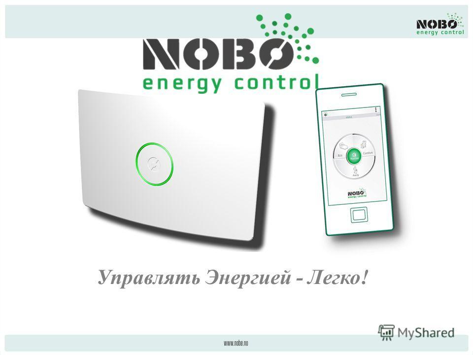 Управлять Энергией - Легко!
