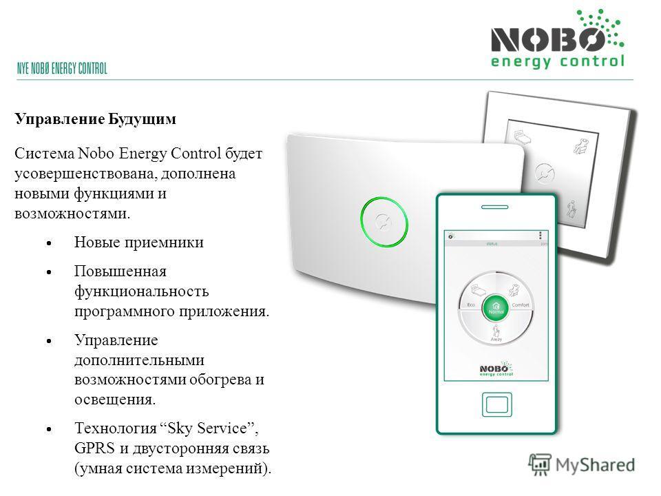 Управление Будущим Система Nobo Energy Control будет усовершенствована, дополнена новыми функциями и возможностями. Новые приемники Повышенная функциональность программного приложения. Управление дополнительными возможностями обогрева и освещения. Те