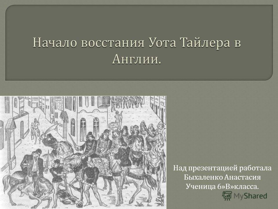 Над презентацией работала Быхаленко Анастасия Ученица 6» В » класса.