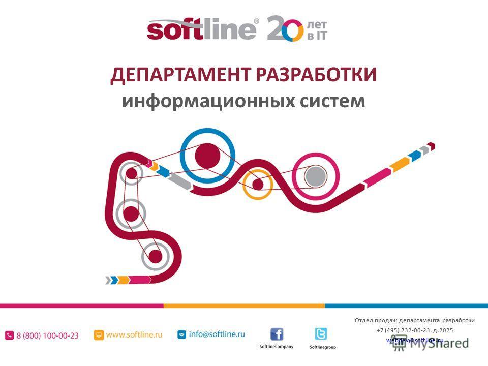 Отдел продаж департамента разработки +7 (495) 232-00-23, д.2025 webdev@softlinewebdev@softline.ruru ДЕПАРТАМЕНТ РАЗРАБОТКИ информационных систем