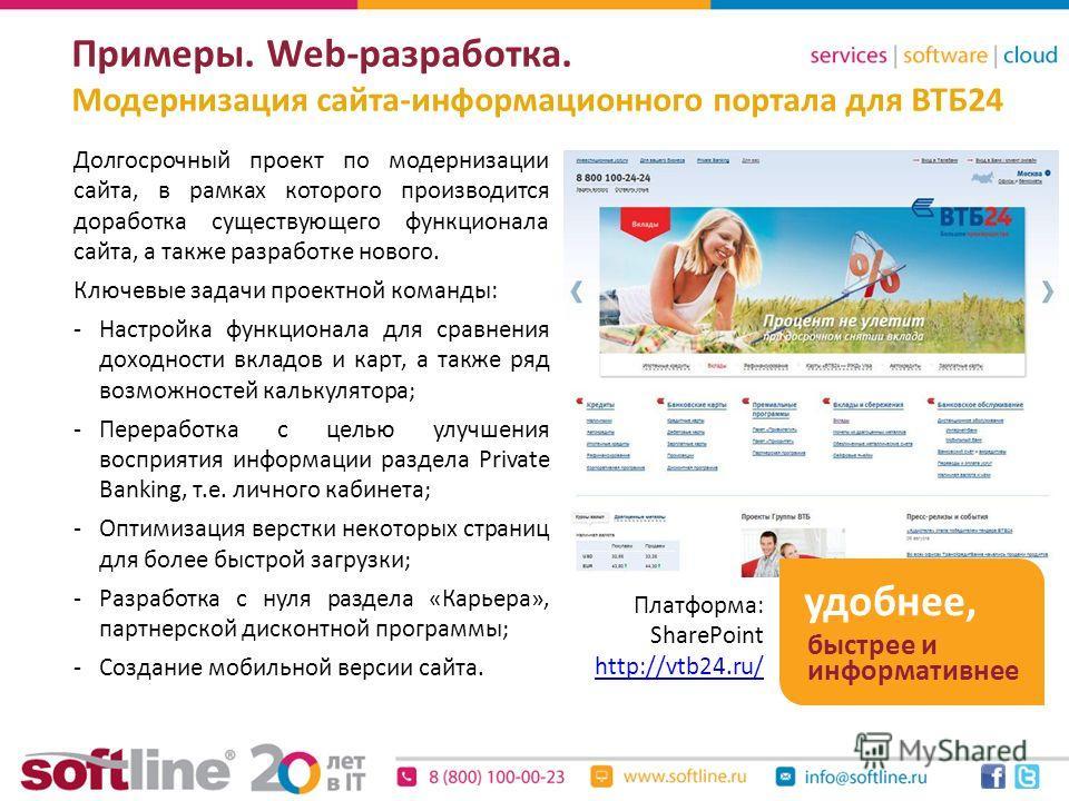 Примеры. Web-разработка. Модернизация сайта-информационного портала для ВТБ24 информативнее удобнее, быстрее и Долгосрочный проект по модернизации сайта, в рамках которого производится доработка существующего функционала сайта, а также разработке нов