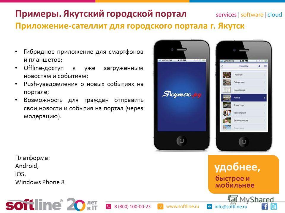 Примеры. Якутский городской портал Приложение-сателлит для городского портала г. Якутск Платформа: Android, iOS, Windows Phone 8 Гибридное приложение для смартфонов и планшетов; Offline-доступ к уже загруженным новостям и событиям; Push-уведомления о