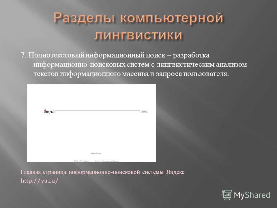 7. Полнотекстовый информационный поиск – разработка информационно - поисковых систем с лингвистическим анализом текстов информационного массива и запроса пользователя. Главная страница информационно - поисковой системы Яндекс http://ya.ru/