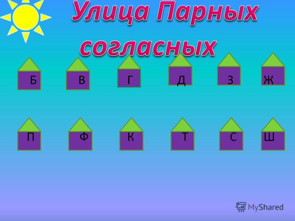 Б В Г Д З Ж П Ф К Т С Ш