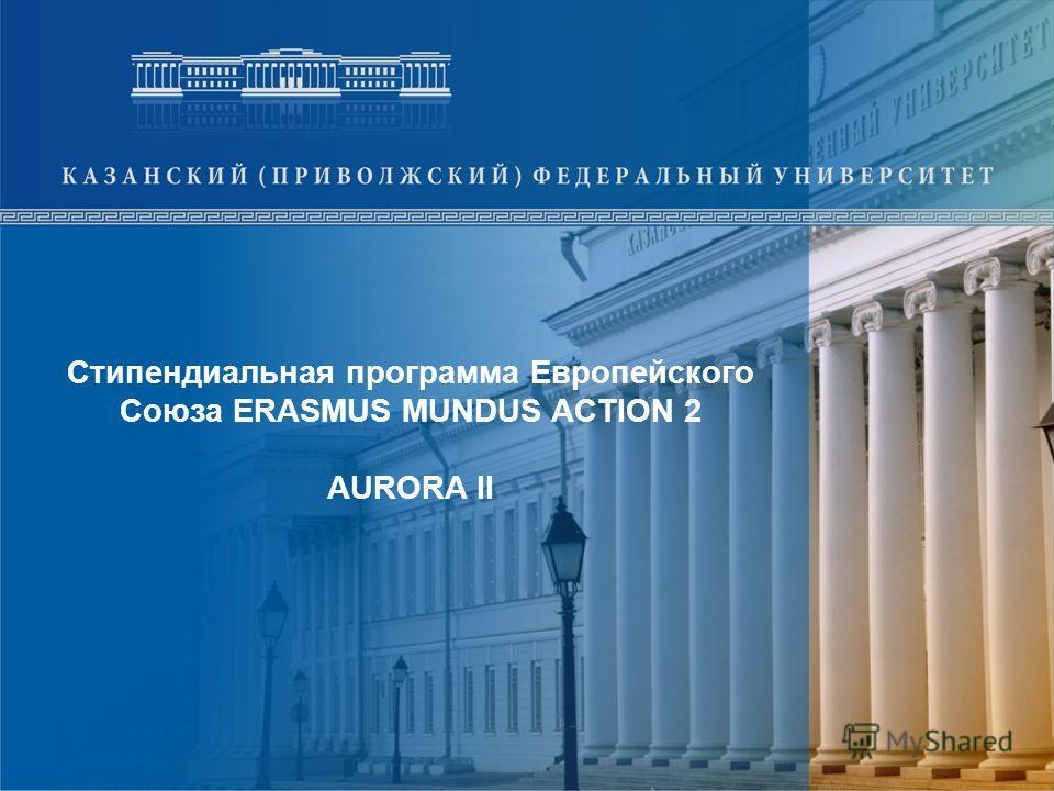 Стипендиальная программа Европейского Союза ERASMUS MUNDUS ACTION 2 AURORA II