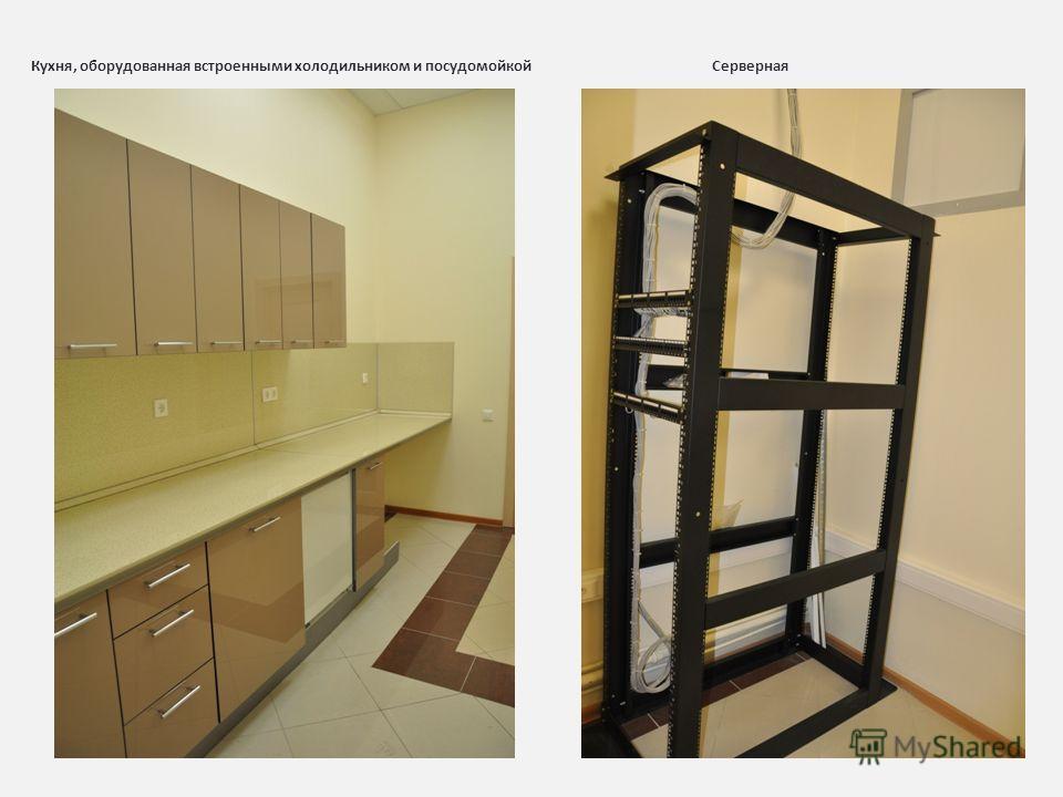 Кухня, оборудованная встроенными холодильником и посудомойкой Серверная