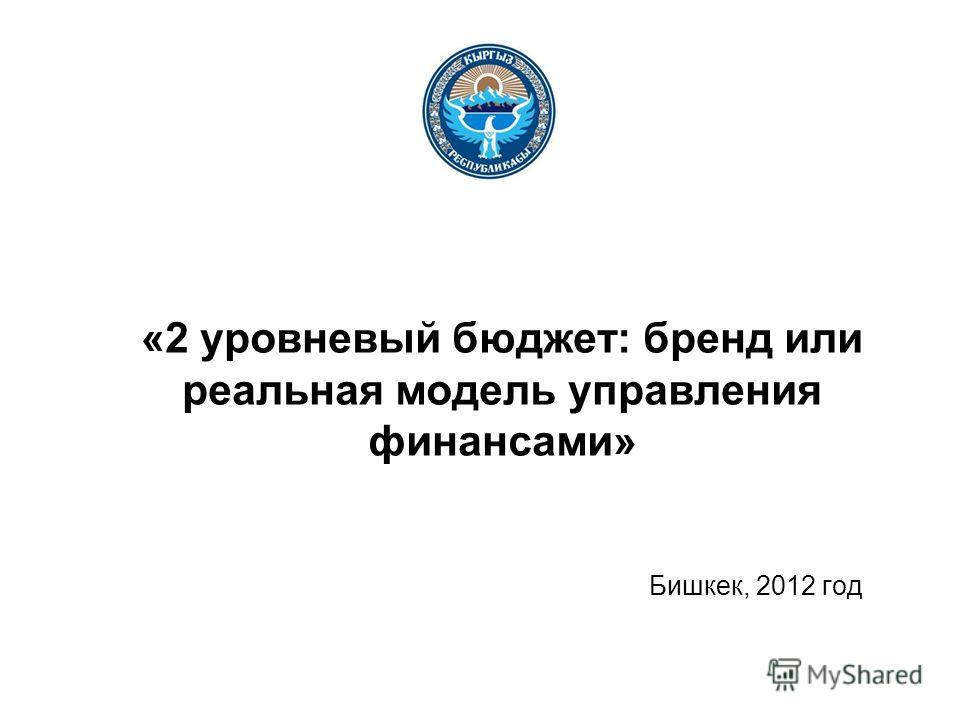 «2 уровневый бюджет: бренд или реальная модель управления финансами» Бишкек, 2012 год