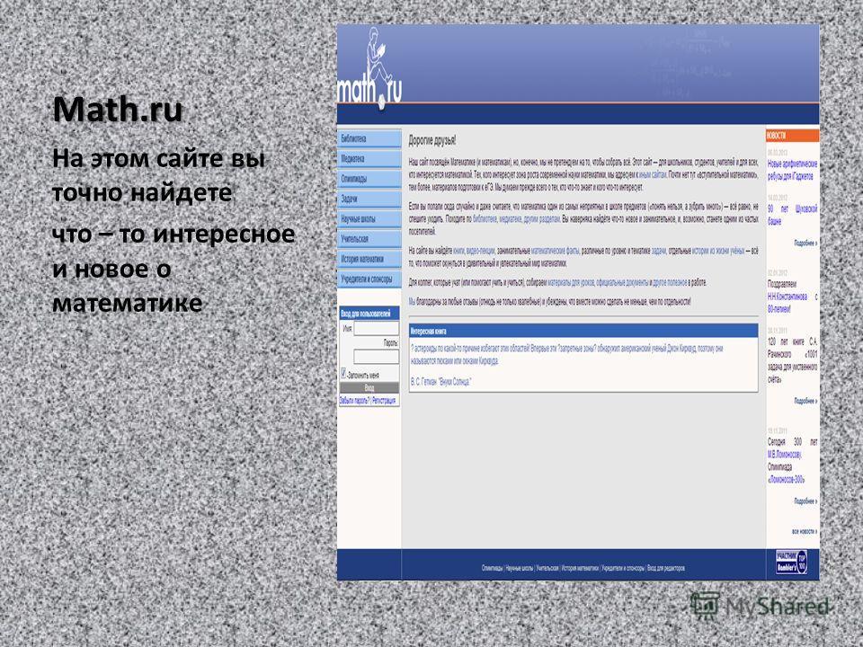 Math.ru На этом сайте вы точно найдете что – то интересное и новое о математике