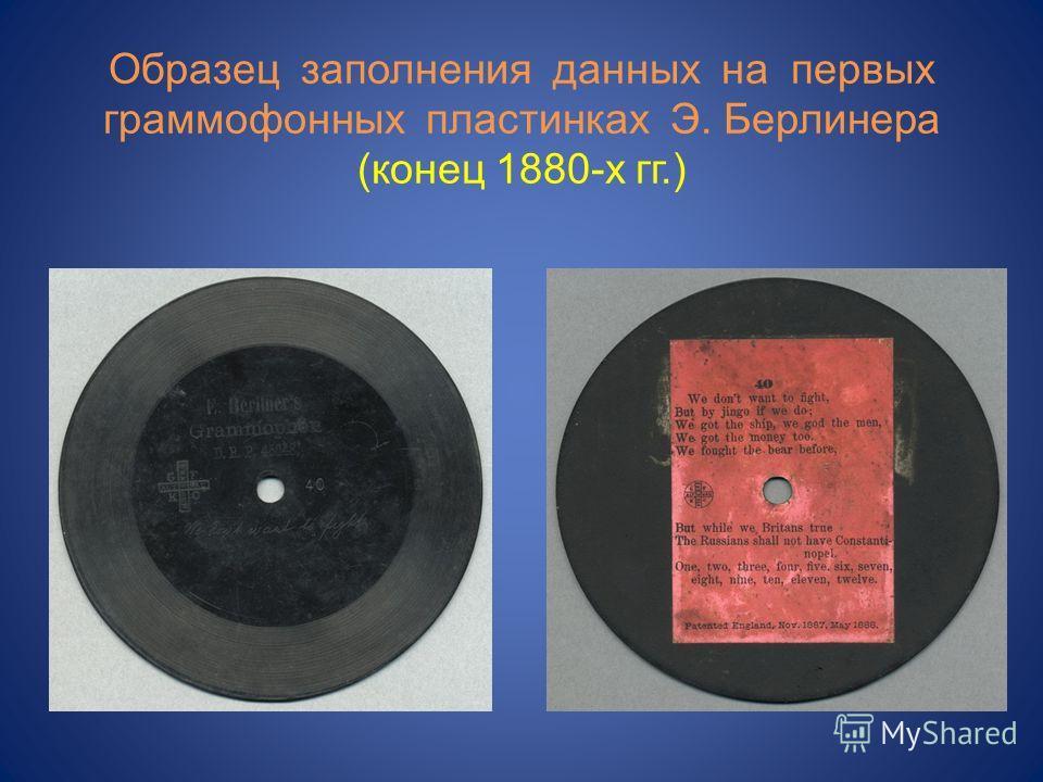 Образец заполнения данных на первых граммофонных пластинках Э. Берлинера (конец 1880-х гг.)