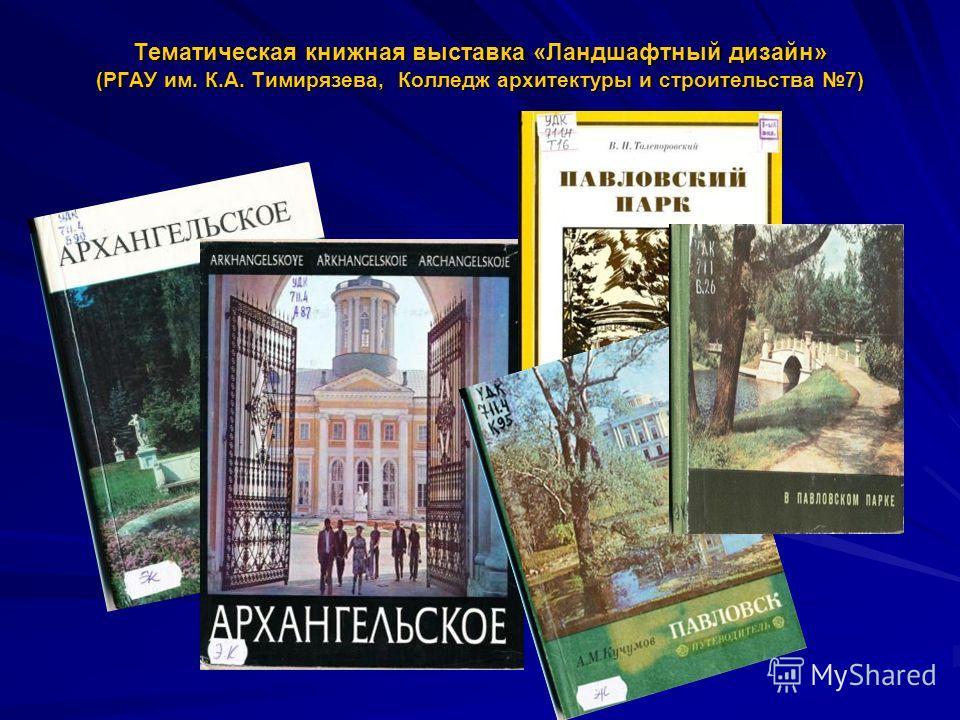 Тематическая книжная выставка «Ландшафтный дизайн» (РГАУ им. К.А. Тимирязева, Колледж архитектуры и строительства 7)