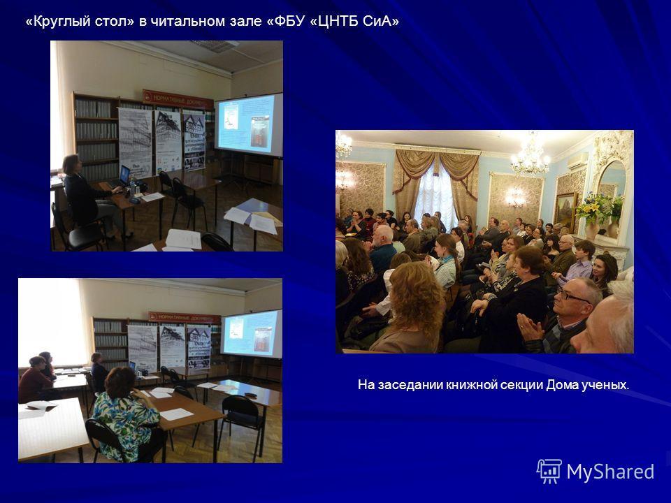 «Круглый стол» в читальном зале «ФБУ «ЦНТБ СиА» На заседании книжной секции Дома ученых.