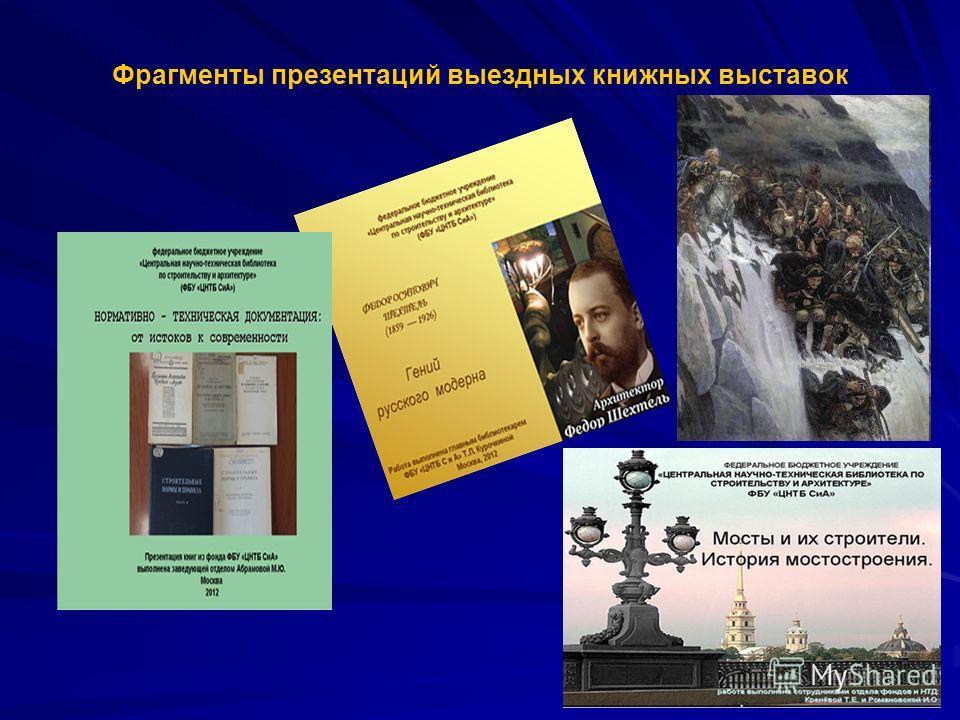 Фрагменты презентаций выездных книжных выставок