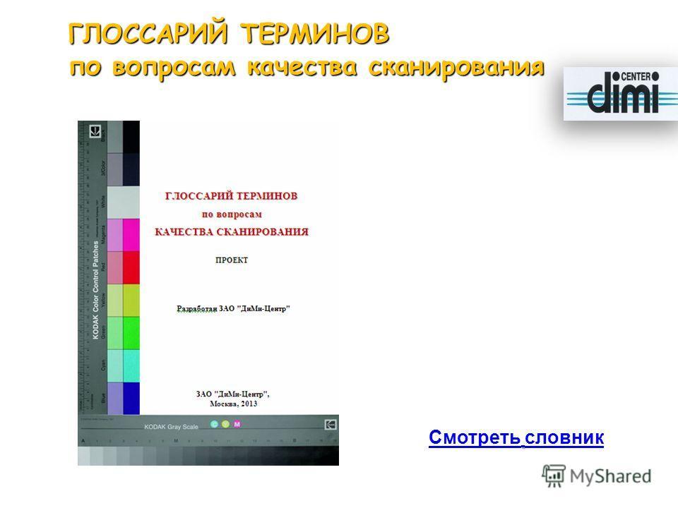 ГЛОССАРИЙ ТЕРМИНОВ по вопросам качества сканирования Смотреть словник Смотреть словник
