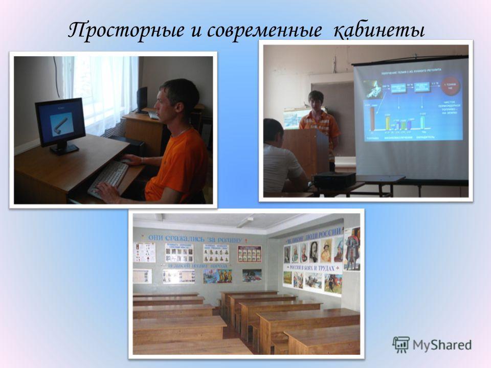 Просторные и современные кабинеты
