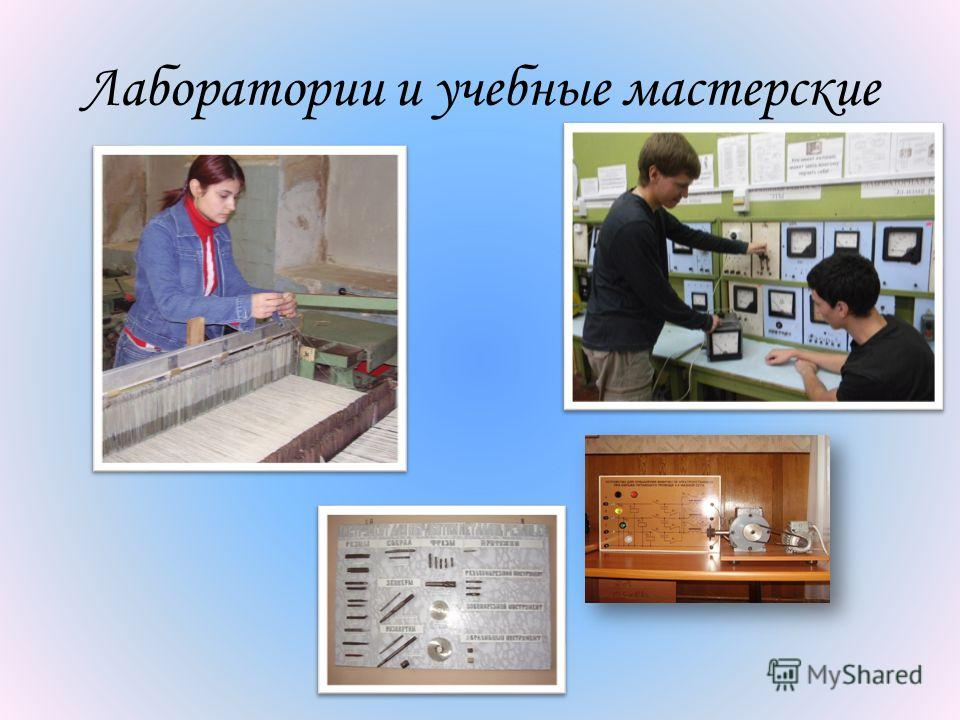 Лаборатории и учебные мастерские
