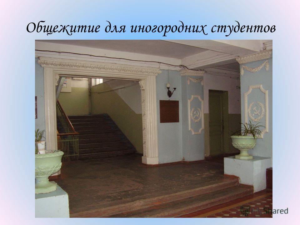 Общежитие для иногородних студентов