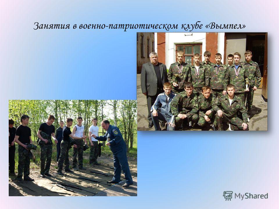 Занятия в военно-патриотическом клубе «Вымпел»