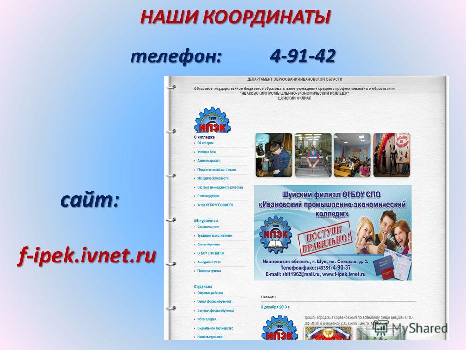 НАШИ КООРДИНАТЫ телефон: 4-91-42 телефон: 4-91-42 сайт:f-ipek.ivnet.ru