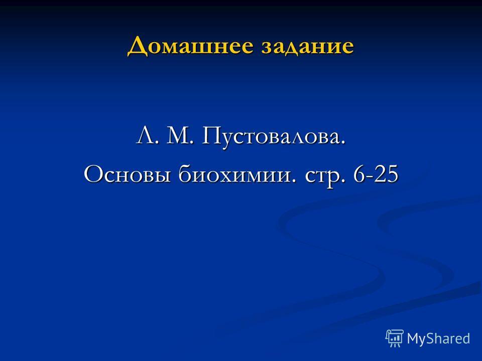 Домашнее задание Л. М. Пустовалова. Основы биохимии. стр. 6-25