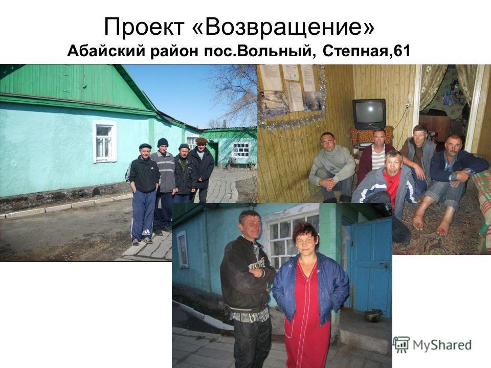 Проект «Возвращение» Абайский район пос.Вольный, Степная,61