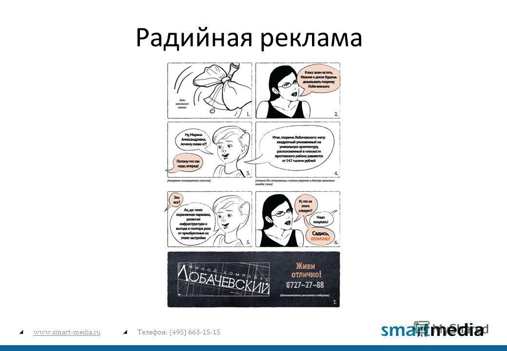 www.smart-media.ruТелефон: (495) 663-15-15 Радийная реклама