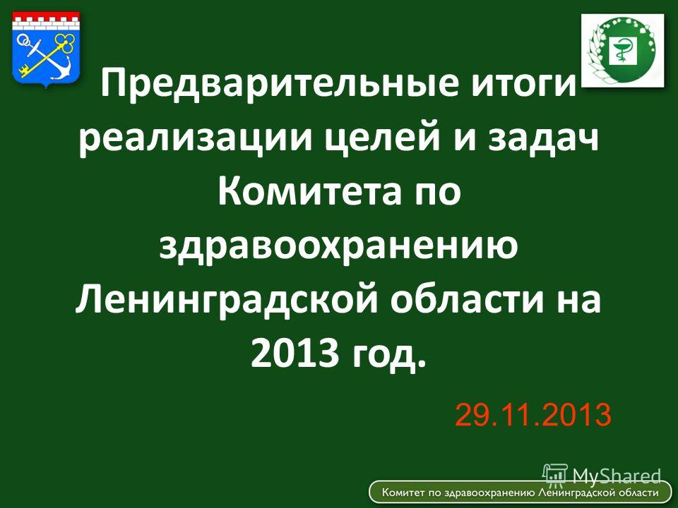 Предварительные итоги реализации целей и задач Комитета по здравоохранению Ленинградской области на 2013 год. 29.11.2013