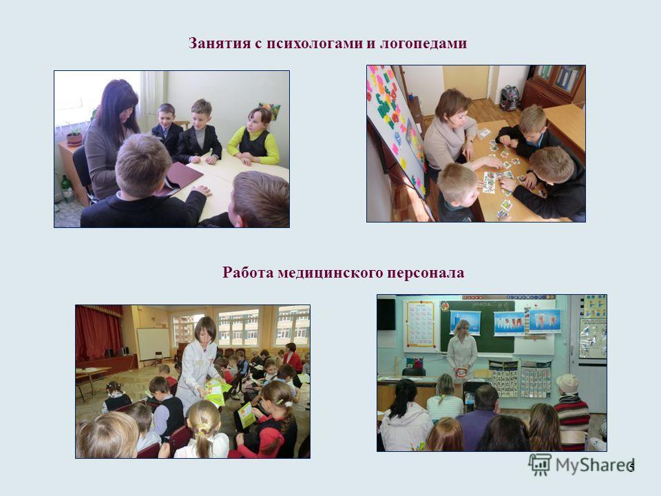 Занятия с психологами и логопедами Работа медицинского персонала 5