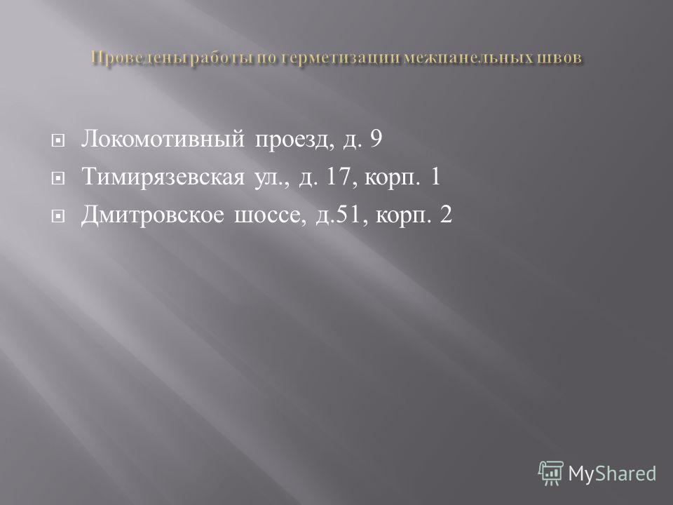 Локомотивный проезд, д. 9 Тимирязевская ул., д. 17, корп. 1 Дмитровское шоссе, д.51, корп. 2