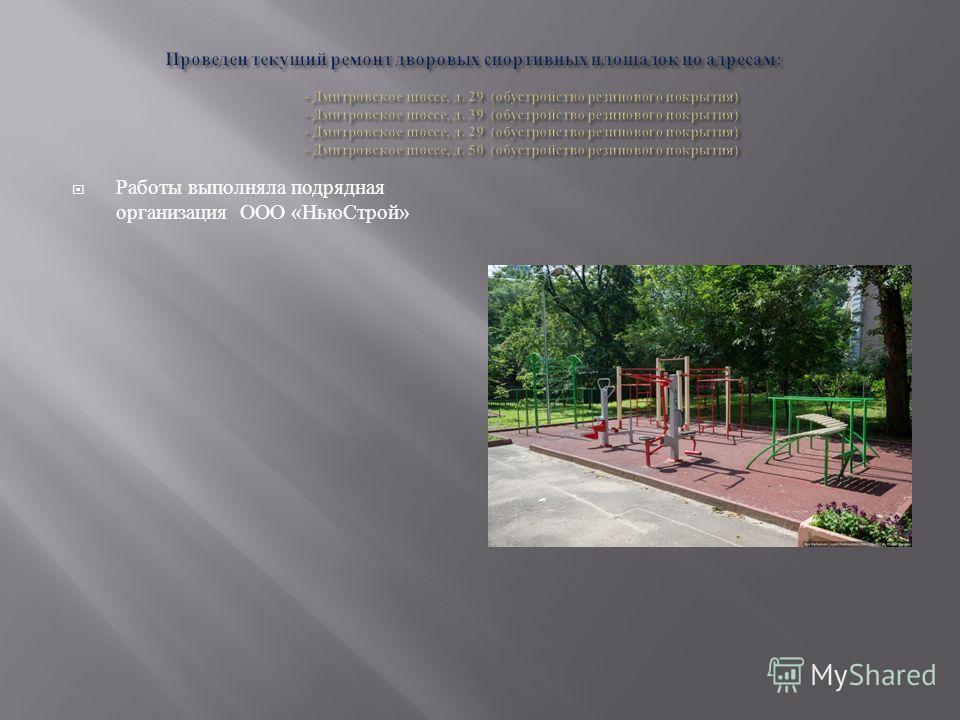 Работы выполняла подрядная организация ООО « НьюСтрой »