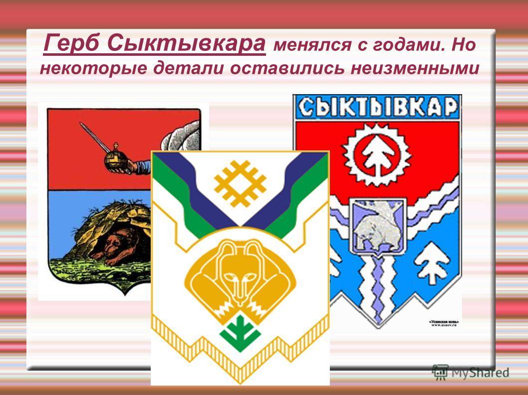 Герб Сыктывкара менялся с годами. Но некоторые детали оставились неизменными