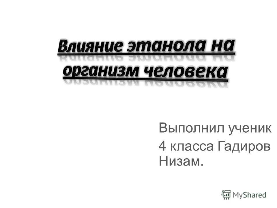 Выполнил ученик 4 класса Гадиров Низам.