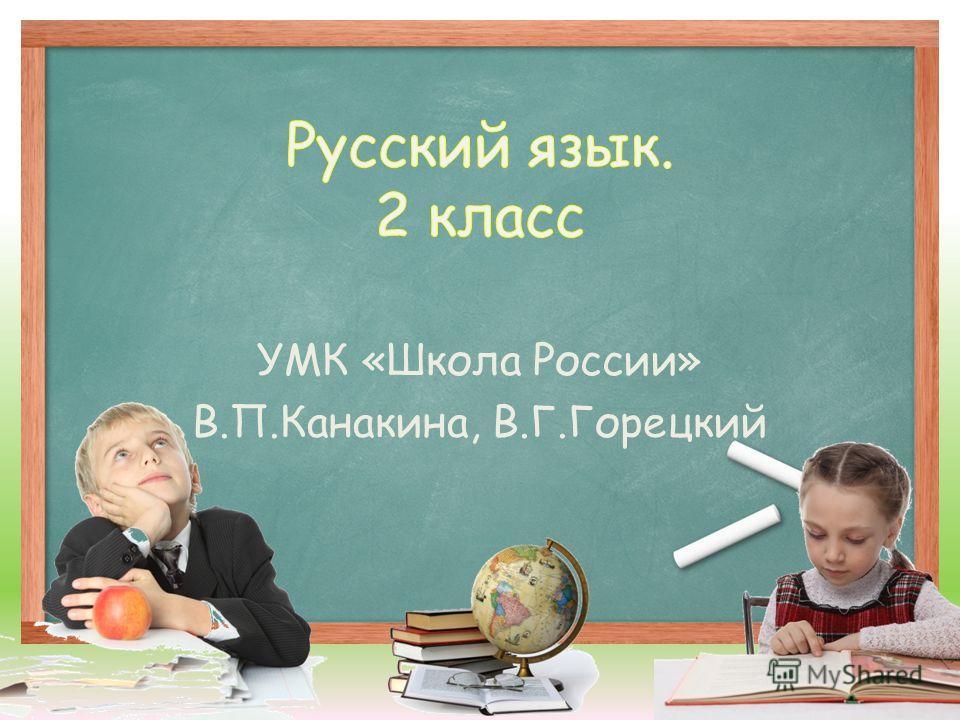 УМК «Школа России» В.П.Канакина, В.Г.Горецкий