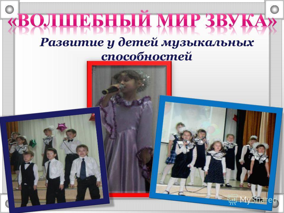 Развитие у детей музыкальных способностей