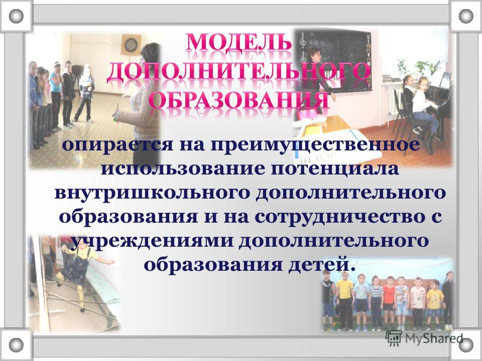 опирается на преимущественное использование потенциала внутришкольного дополнительного образования и на сотрудничество с учреждениями дополнительного образования детей.