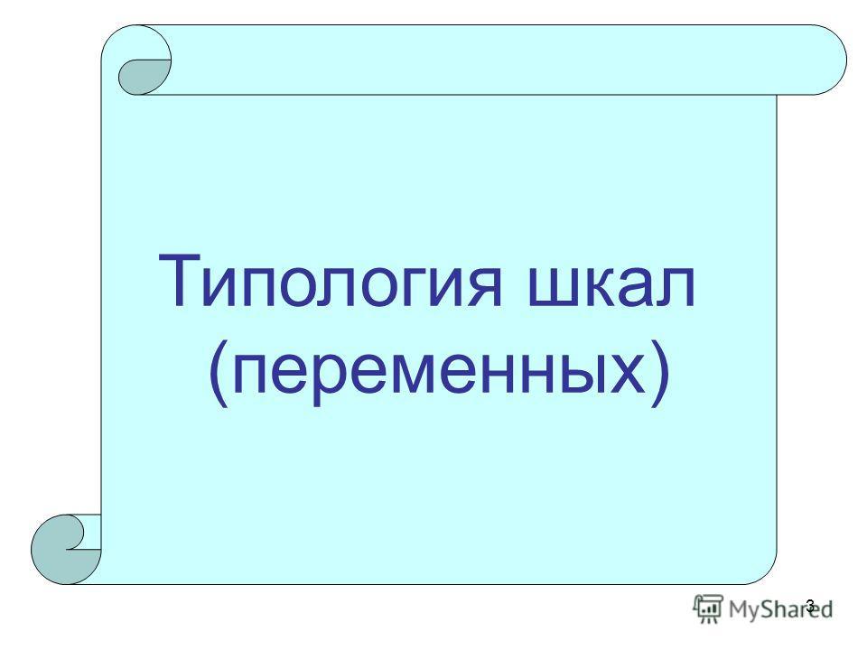 3 Типология шкал (переменных)